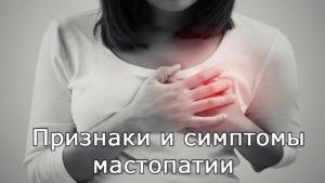 симптомы и лечения у женщин мастопатии