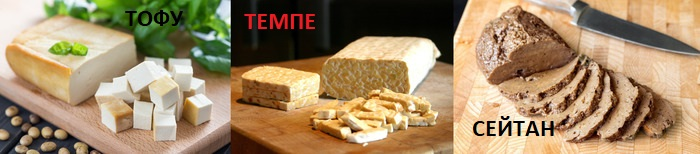 вегетарианские заменители мяса - тофу темпе сейтан