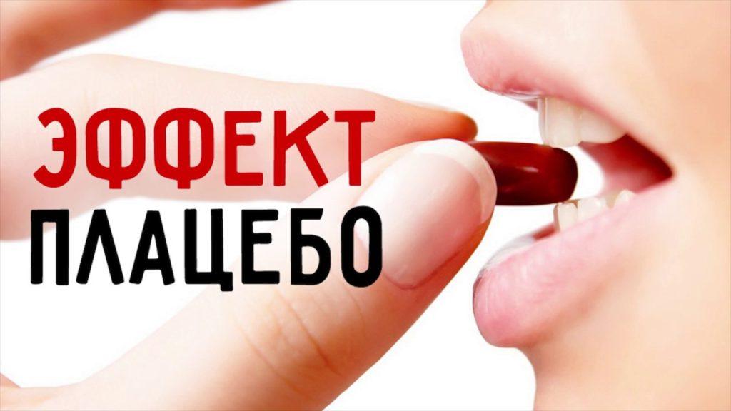 Что такое эффект плацебо и как работает этот феномен