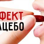 Что такое эффект плацебо и как работает этот феномен?